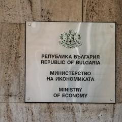 От Министерство на икономиката обявиха, че правителството работи за намаляване на административната тежест