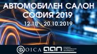 """""""Автомобилен салон София 2019"""" ще бъде открит този петък"""