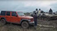 Кой е по-добър офроудър - танк или Jeep Wrangler?
