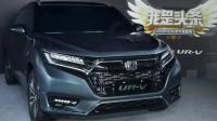 Honda представи новото крос-купе UR-V