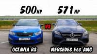 Има ли шанс Skoda Octavia срещу Mervedes-AMG Е63 (видео)