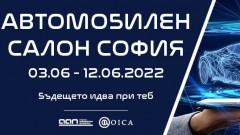 Отлагат Автомобилен салон София 2021<br /> 1 снимки