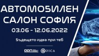 Отлагат Автомобилен салон София 2021